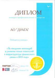 Diplom_Draga_2015