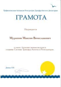 Gramota_Murashov_2015