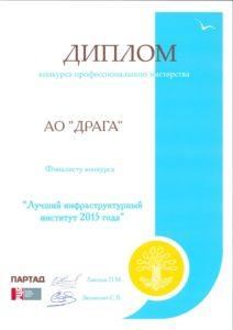 Nominant_Draga_2015
