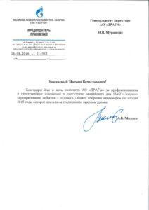 Благодарность_Газпром_ГОСА 2016