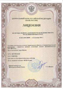 license_draga_sh_1